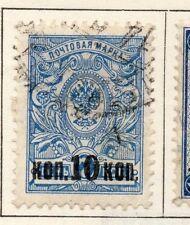 Russie 1916 Early question fine utilisée 10k. - 147069