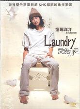 Laundry DVD Naito Takashi Kubozuka Yosuke Koyuki NEW R3 Eng Sub