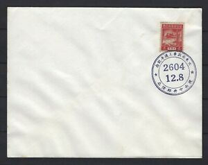 MALAYA / JAPAN WWII COVER 1944: JAPANESE OCCUPATION 3RD ANNRY EAST ASIA WAR (5)