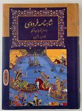 کتاب شاهنامه فردوسی- دو زبانه فارسی-انگلیسی - Shahnameh Ferdowsi