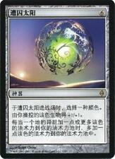 Caged Sun (Simplified Chinese) New Phyrexia 132/175 Near Mint Chinese 0QD