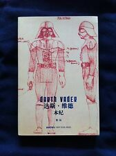 STAR WARS LIVRE CHINOIS SPECIAL DARTH VADER DARK VADOR CHINESE BOOK LUCAS YODA