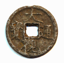1107-1110 Chinese Ancient Copper Cash Coins Daguan Tongbao 100% Genuine #85 �