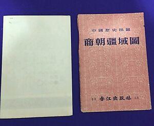1960's 中国歷史掛圖 商朝疆域地圖 Chinese School Educational Map of ancient China Shang