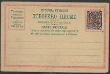 Eastern Rumelia/Bulgaria Turkish Revolt on Unused Postal Card Scott no. 35