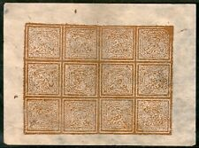 Tibet 1912-50 Full sheet of 12 Stamps on native paper Facsimile print # 9643