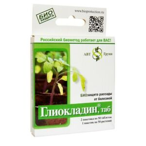 Glyokladin - effective biological product for plants (Глиокладин)