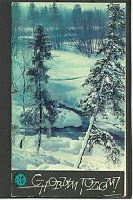 URSS New Year Russian Winter Winter Forest CONGRATULATION MC MK Russia NEW!
