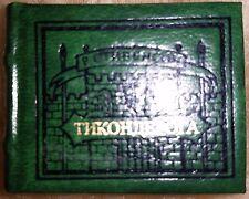 """Mini 2"""" Book Stevenson Ticonderoga Deluxe Miniature Russia English Souvenir Gift"""
