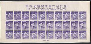 J694 Japan 1949 MNH OG Suwa Winter Athletics Sc#444 Full Sheet