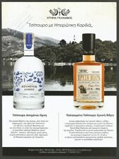 Greek TSIPOURO Silver Lake & Golden Otter -  Print Ad