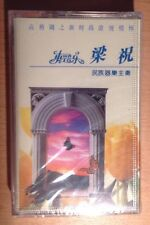 Sealed Liang Shanpo Zhu Yingtai Moon Mirrored In Two Springs China Cassette Tape