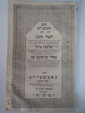 1738 antique judaica book Amsterdam Chut HaMeshulash First Edition Hebrew rare