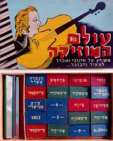 1950 Jewish MUSIC SCRABBLE Children ISRAEL BOX QUIZ GAME Judaica BEETHOVEN More