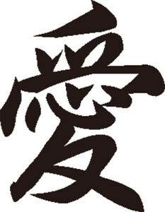 2x Various Japanese Kanji, Vinyl Decals for cell phone, cars, love, peace, etc.