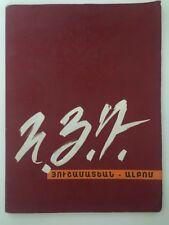 Armenian Revolutionary Federation ARF ALBUM ՀՅԴ Յուշամատեան Ալբոմ; Դաշնակցութիւն