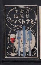 Ancienne   étiquette Allumettes Japon   AAA13830 Verre Couteau Fourchette