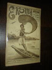 EKOMI - Histoire d'un écolier Pahouin - 1929 - Afrique Gabon
