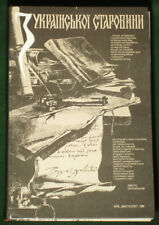 BOOK Ukrainian History & Culture art painting costume architecture weapons album