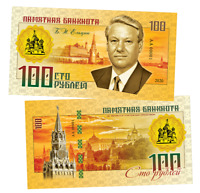 Banknote 100 rubles 2020 Boris Yeltsin. Great politicians USSR and Russia. UNC