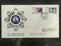 1976 Hong Kong First Day Cover FDC Girls Guides Diamond Jubilee