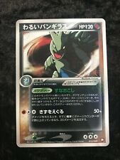 DARK TYRANITAR ROCKET EX RETURNS pokemon japanese tcg charizard  holo