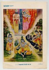 BAL KRISHNA KI LILA KE CHAR RUP - Old vintage mythology Indian KALYAN print