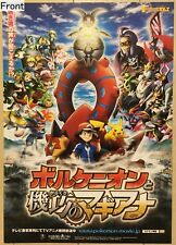 Pokémon the Movie 19: Volcanion and the Mechanical Marvel Promotional Poster