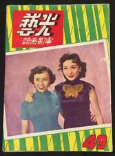 1952 光藝 電影畫報 #49 Kong Ngee Movie Pictorial Chinese magazine Bai Guang 董佩佩 歐陽莎菲