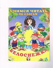 NEW BOOK CHILDREN Russian Language SNOW WHITE GIRL Fairy Tale БЕЛОСНЕЖКА