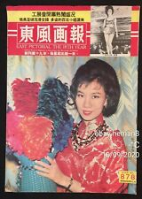 1964 李寶瑩 東風畫報 Expo Hong Kong East Pictorial magazine 任劍輝 白雪仙 Pak Suet Sin 工展會