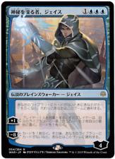 MTG Jace, Wielder of Mysteries (Japanese Alternate ART) WAR of the sparks Magic