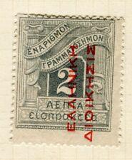 Grecia; 1912-13 ocupación Rodhe problema Fine Used MATASELLOS 2 L. valor