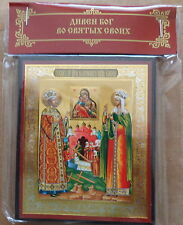 NEW SS Constantine / KONSTANTIN/ & Helen  RUSSIAN WOOD   ICON #2s