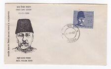 India 1966 India Fdc Maulana Abul Kalam Azad Poona Cancellation first day cover
