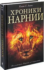 К.Льюис Хроники Нарнии/C.Lewis The Chronicles of Narnia/The Complete Collection