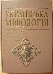 Voytovych V. Ukrainian mythology Book religion cultus culture history ceremony