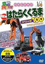 NORIMONO DAISUKI! HI-VISION NEW HATARAKU KURUMA SPECIAL 100-JAPAN DVD B50