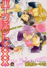 Perfect XXX #4 YAOI Manga Japanese / HIIRO Reiichi