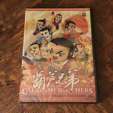 CALABASH BROTHERS - 2008 DVD (ALL REGIONS) CHINESE SHANGHAI ANIMATION STUDIOS