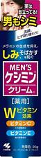 Kobayashi Men's Keshimin Cream 20g freckle spot prevention Shipping from Japan