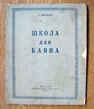 "Vintage Ussr Self-Tutorial ""School for Accordion (Bayan)� – 1937 Rare"