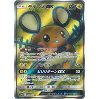 Pokemon Card Japanese - Dedenne GX SR 057/055 SM9a - Full Art MINT