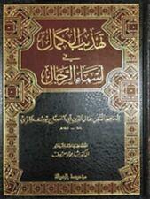 Tahdhib al-Kamal fi Asma' al-Rijal (8 vol lrg) تهذيب الكمال في اسماء الرجال