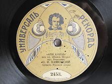78rpm KAMIONSKY sings Prince Igor (Borodin) - Rare Russian UNIVERSAL RECORD