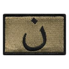 VELCRO® BRAND Hook Fastener Compatible Patches Anti-isis coyote 3x2""