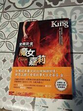 livre stephen king rare