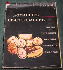 1966 Cook Book Homemade Cooking Biscuit Cookies Cakes 600 Recipes Kengis Russian