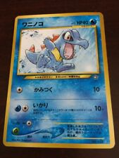 Pokemon Totodile Japanese NEO 1 Genesis New World Premium File Promo Card
