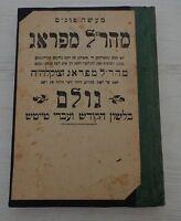 Maharal of Prague Golem Judah Loew ben Bezalel Maharal Antique Book 1911 Yiddish